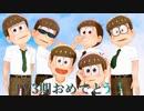 【MMDおそ松さん】松野Cafe物語5~ライムライト♪TV3期おめでとうござい松!