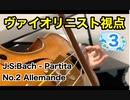 ヴァイオリニスト視点 vol.3「J.S.Bach - Partita No.2  Allemande」