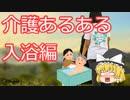 【ゆっくり】介護あるある 入浴編