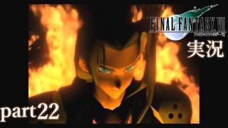 【FF7】あの頃やりたかった FINAL FANTASY VII を実況プレイ part22【実況】