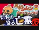 【風来のシレン2】にじり寄る亡霊【実況初プレイ】82