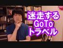 GoToトラベルキャンペーン、完全に深みへはまる【東京・若者・お年寄り対象外】