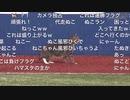 【コメ有り】ハマスタに荒ぶる猫(にゃんこ)乱入【2020.7.17】