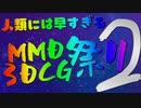 [告知]人類には早すぎるMMD3DCG祭り2開催します!「ニコニコネット超会議2020夏ユーザー企画」