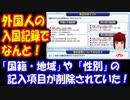 日本に入国する 外国人の 入国記録に 国籍を記入する欄が なくなっていた! 平成28年4月1日から 様式変更されていた! 知っていましたか?