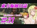 【自由な姫の海賊生活】東方海賊日誌:31日目【ゆっくり実況プレイ】