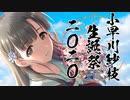【合作告知】小早川紗枝誕生日合作2020告知【#小早川紗枝生誕祭2020】