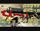 【ロストプラネット2】part19 でっかい鉄砲...そう打つのね!?【BHD】