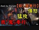 【Dead by Daylight】お奉行に金棒「殺し屋奉行#5」②連戦【お奉行】Part7