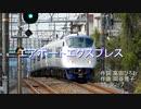 【ラピート&はるか 】エアポートエクスプレス 【鉄道PV】