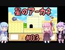 【星のカービィ3】星のアーカネ #03【VOICEROID実況プレイ】