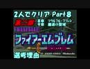 【FE紋章ニ部】2人でクリアPart8【ゆっくり実況】