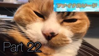 【実況】ファイナルソード(笑)やろうぜ!  その22ッ!