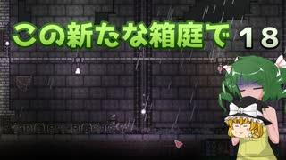【ゆっくり実況プレイ】この新たな箱庭で part18【Terraria1.4】