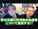 【よっさん】野田草履に所得無申告疑惑について電話する!