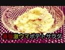 【料理できない人必見!!】貧乏でもできる最強激ウマポテトサラダ!!【見ない人はアホ】