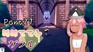 【ポケモン剣盾】ぬめててふinガラル Part27【ゆっくり実況プレイ】