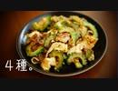 【夏バテ防止】豚肉×夏野菜祭り。4種【ゴーヤ茄子トマトオクラ】