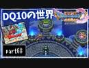 【DQ11S】2Dで楽しむ、レトロ風最新ドラクエ!【実況】♯68