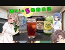 酒Vioの晩酌日記  part5