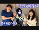 【CH会員限定】【第42回:DC版】ねづっち・長谷川玲奈の声優さん、整いました!おまけパート付き