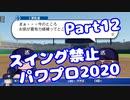 【VOICEROID実況】スイング禁止縛りでマイライフ【Part12】【パワプロ2020】(みずと)