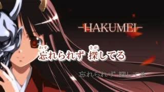 【ニコカラ】HAKUMEI(キー+2)【off vocal】