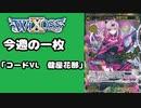 【WIXOSS】今週の一枚「コードVL 健屋花那」#47