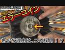 【エラーコイン】その種類と希少な理由を知っている?造幣局のコネ採用が原因!?