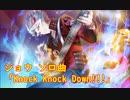 【歌のみ】ジョウソロ曲 「Knock Knock Down!!!」【SB69】【ショバフェス】