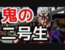 【実況】魁!!男塾 ~日本よ、これが男である!~【第二回】【すとろんぐ】
