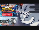【ナルティメットストーム4】忍道を貫く者 part24