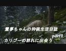 霊夢ちゃんの狩猟生活日誌part3(theHunter Call of the Wild実況)