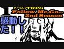 【TRPGリプレイ】野望に燃えるインフルエンサー達のクトゥルフ【Follow Me, Go...】Part1