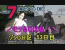 【7 Days to Die】ゾンビまみれの新生活。チアと看護師付き合うならどっち!:53日目