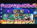 【実況】デュエルマスターズプレイス~燃えよドラゴンズ!~
