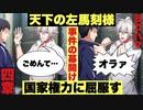 【実況】メインシナリオ~ヨコハマ「4章 事件の幕開け編」~【ヒプマイARB】