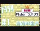 月刊Vtuber動画ランキング #1 2020年05月号(修正版)