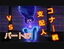 【ルイージマンション3】わき役が主役!打倒オバケのPart37