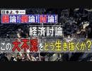 【経済討論】この大不況をどう生き抜くか?[桜R2/7/18]