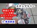 【スタンプラリー】鉄道むすめ&SL大樹スタンプラリー2020 in 東武鉄道(2020)