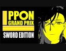【MMD刀剣乱舞】IPPONグランプリ ソードエディション