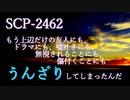 【SCP紹介】SCP-2462 - もう上辺だけの友人にも、ドラマにも、嘘吐きにも、  無視されることにも、傷付くことにもうんざりしてしまったんだ