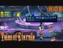 【エターニア】テイルズオブフルコンプ -Part08-【ゆっくり実況】