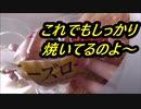 ヤマザキ チーズロールを食べてみた