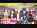 アイドルマスターシャイニーカラーズ【シャニマス】実況プレイpart306【ファン感謝祭】