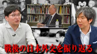細谷雄一×井上正也「戦後の日本外交を振り返る」 #国際政治ch 76後編