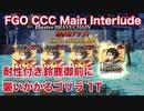 【FGO】CCC Main Interlude 耐性付き鈴鹿御前に襲いかかるゴリラ(超人オリオン) 1T