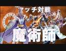 【遊戯王ゆっくり】魔術師マッチ対戦【転生炎獣/電脳堺/SPYRAL】