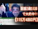 【よっさん】函館2歳S GⅢで大的中!【115万4860円】